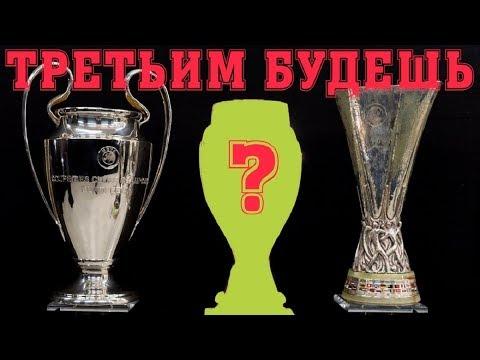 В европейском футболе появится ещё один турнир. Кубок Европы. Для чего он?