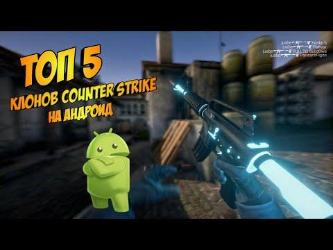 Топ 5 лучших клонов Counter Strike (Cs:Go, Css, Cs 1.6) на андроид +ССЫЛКИ