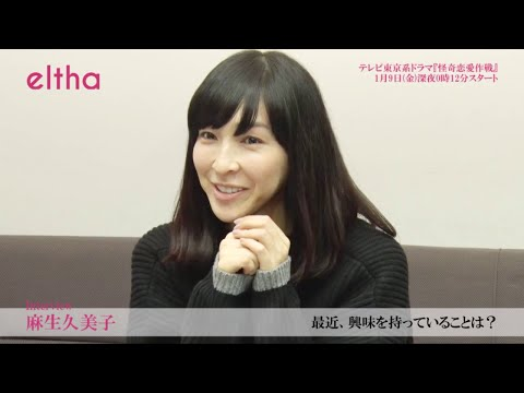 「本當に1話からブサイク!放送しないで欲しい(笑)」麻生久美子、初主演ドラマ『怪奇戀愛作戦』インタビュー!