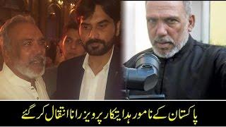 Renowned Film director Pervaiz Rana passes away | 24 News HD