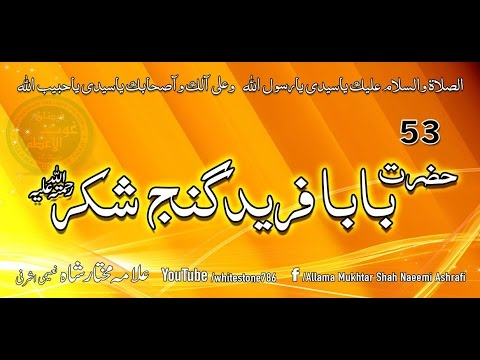 (53) Story of  Hazrat Baba Farid GanjeShakkar and chilla-e- Makoos