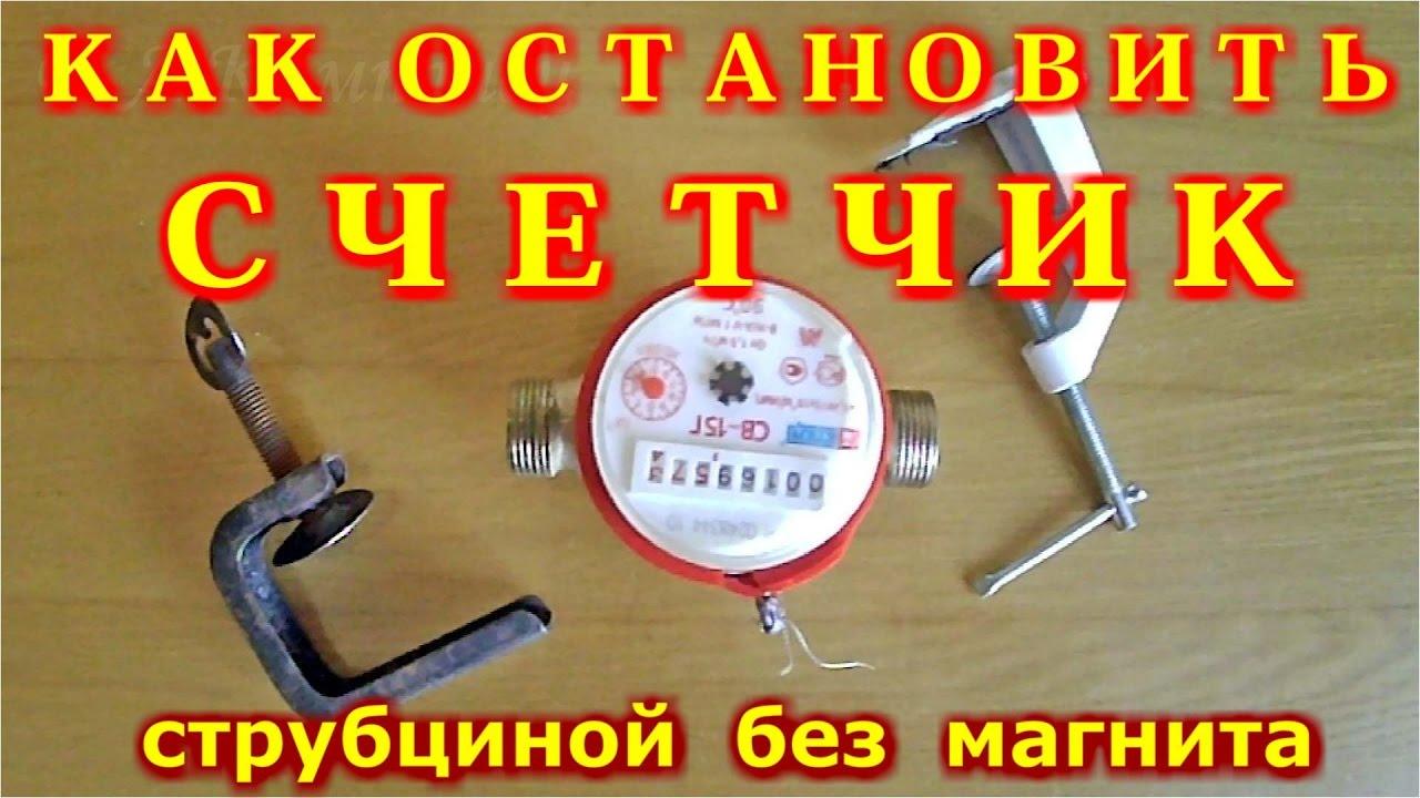 Как остановить водосчетчик без магнита в домашних условиях 476