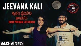 Jeevana kali Song | Idam Premam Jeevanam | Avinash,Malavika | Raghavanka Prabhu,Judah Sandhy