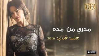 ديانا حداد - مدري من مده (جلسة) | 2016