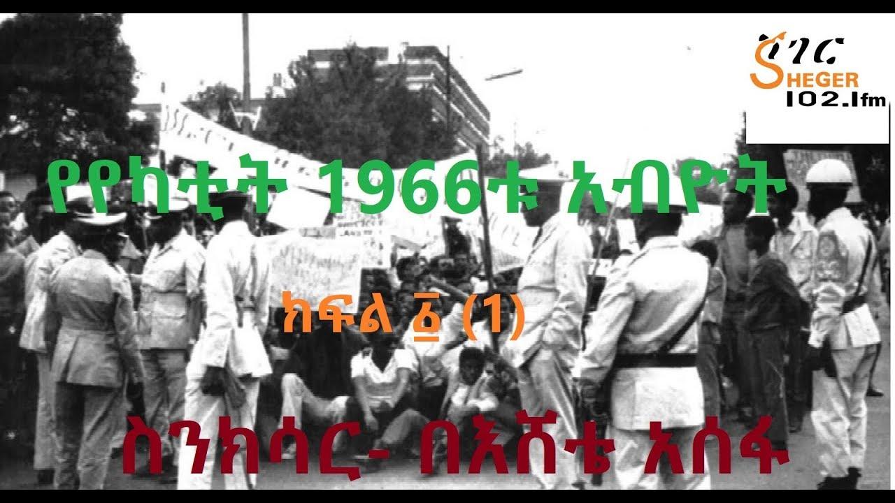 Sheger 102.1 FM ስንክሳር: The 1974 Ethiopian Revolution - የየካቲት 1966ቱ አብዮት By Eshete Asefa - Part 1
