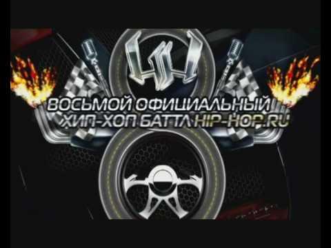 Восьмой официальный хип-хоп баттл hip-hopru