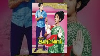 Aayiram Poi - Tamil Full Movie
