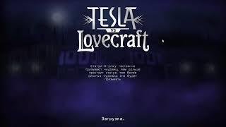 Tesla vs Lovecraft. Обычный мир. Запись N1.