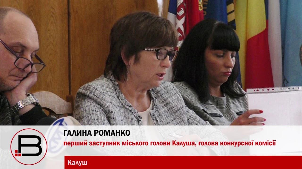 Усі члени комісії підтримали Красійчука на посаді гендиректора Калуської ЦРЛ