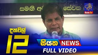Siyatha News | 12.00 PM | 17 - 10 - 2021