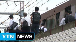 日 오사카 지진...초등학생 등 3명 사망·부상 230여 명 / YTN