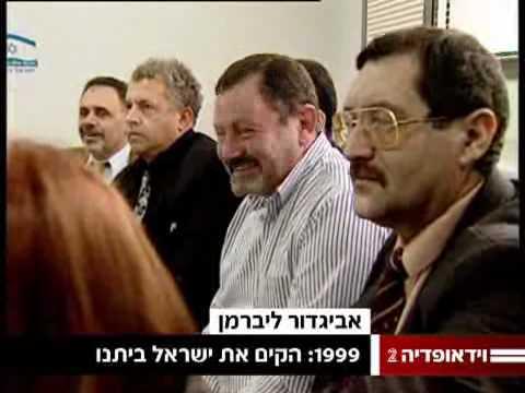 הווידאופדיה: אביגדור ליברמן - Avigdor Lieberman