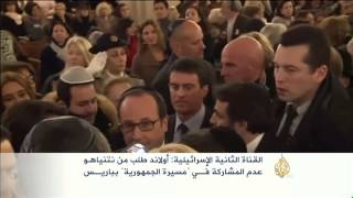 ردود فعل دولية حول مشاركة نتنياهو في مسيرة باريس