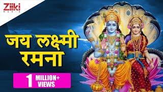 Jai Lakshmi Ramana   Satyanarayan Aarti   जय लक्ष्मी रमना   सत्यनारायण आरती