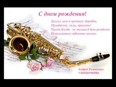 С днем рождения саксофон
