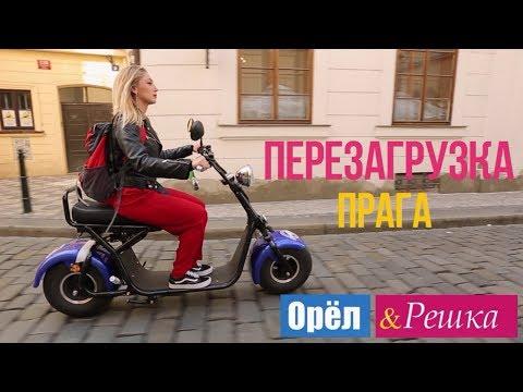 Орел и решка. Перезагрузка - Прага | Чехия (1080p HD)