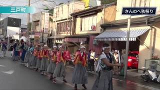 ふるさとの四季〜青森県三戸町〜