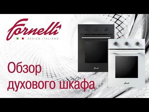 Электрический духовой шкаф SONATA от бренда FORNELLI на 45 см.!