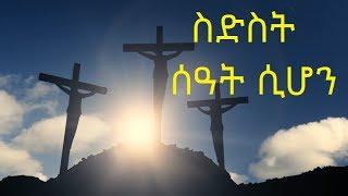   Aba Yohannes Tesfamaryam (Sigdet)   Orthodox Tewahedo Mezmur