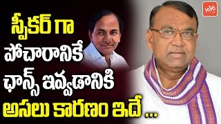 Reasons Behind the Speaker Post Giving to Pocharam Srinivar Reddy | CM KCR | Telangana