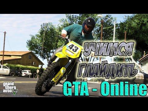 GTA - Online Как я учился глайдить.