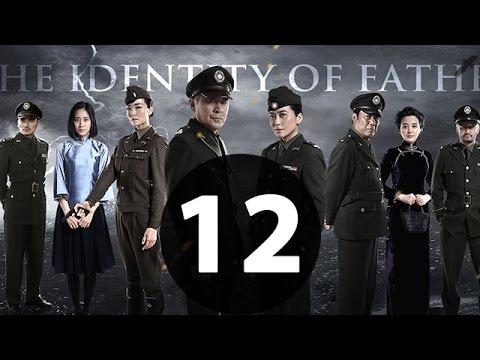 父亲的身份 第12集【未删减 40集 1080P版】|(陈建斌、俞飞鸿、冯恩鹤领衔主)2016 最好看的谍战戏 没有之一