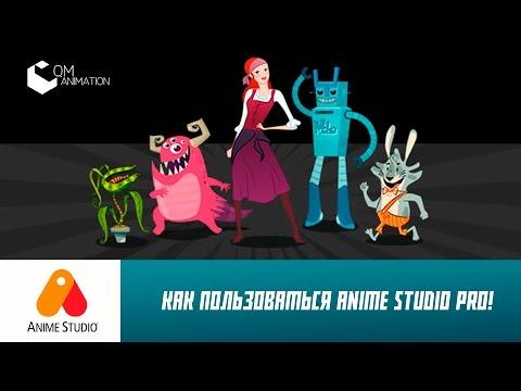 Как сделать мультик anime studio