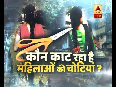 SANSANI: ABP News Investigation: Watch truth behind mysterious story of 'Chopping off braids'