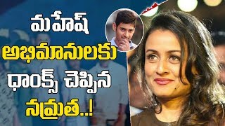 Namrata shirodkars Thanks To Mahesh Babu Fans | Namrata Shirodkar | Mahesh babu | Top Telugu media