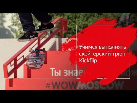 Учимся выполнять скейтерский трюк Kickflip   МТС #WOWMOSCOW