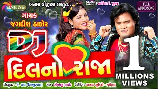 DJ Dil No Raja II Singer Jagdish Thakor II Nonstop MP3 Songs