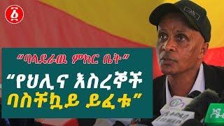 Ethiopia Eskinder Nega Baleadera Mikir Bet