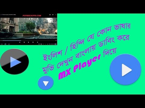 How to Convert English/Hindi/Urdu Movie to Bangla!!! How to Translate any Film to Any Language!!