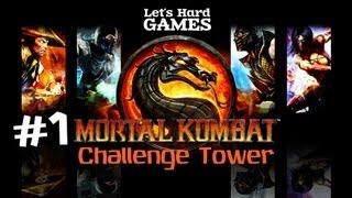 Смотреть прохождение игры мортал комбат 9 башня испытаний