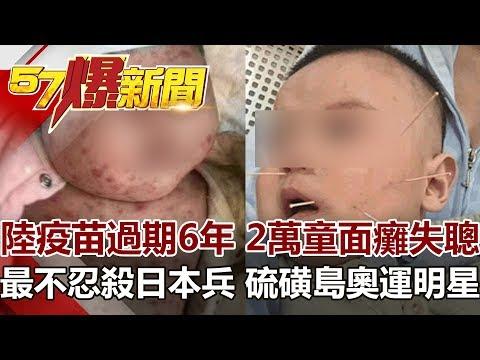 台灣-57爆新聞-20190115-陸疫苗過期6年 2萬童面癱失聰 最不忍殺日本兵 硫磺島奧運明星