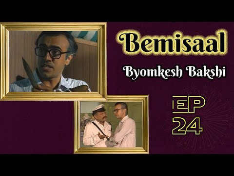 Byomkesh Bakshi: Ep#24 - Bemisaal video