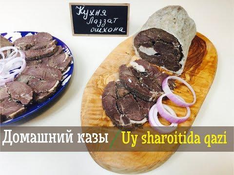 Домашний казы/Uy sharoitida qazi