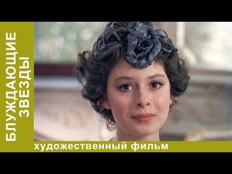 Блуждающие Звезды. Фильм 1. Мелодрама