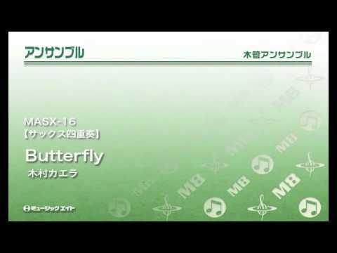 《サックス四重奏》Butterfly/木村カエラ