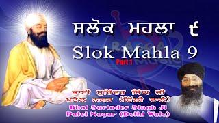 Bhai Surinder Singh Ji - Slok Mahla 9 (Part-1) from Ragga Music-9868019033