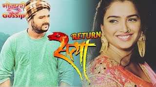 Satya Return - सत्या रिटर्न - Pawan Singh, Amrapali Dubey - New Upcoming Bhojpuri Movie 2019