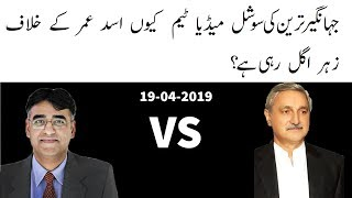 **Jahangir Tareen Vs Asad Umar** Why Social Media Of Jahangir Tareen Maligning Asad Umar