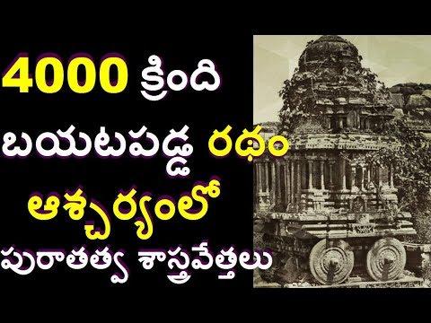 తవ్వకాలలోబయటపడ్డ 4000 క్రింది దేవుని రధంArchology Found  4000 Years Old God Radham is found in India