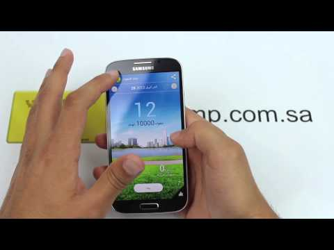 FMP Galaxy S4 Review        تقرير معاينة جالاكسي اس 4 من شركة المستقبل