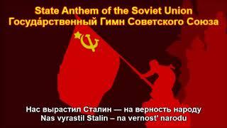 Soviet anthem lyrics