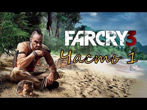Прохождение игры Far Cry 3 часть 1