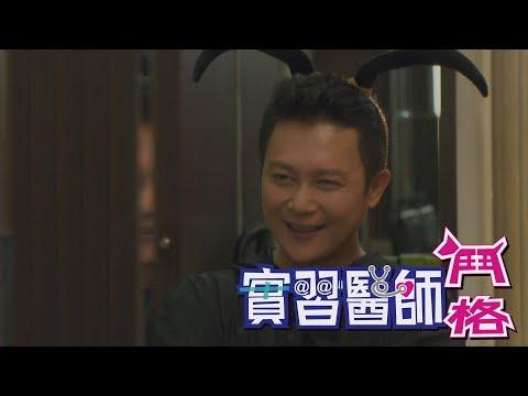 台劇-實習醫師鬥格-EP 323