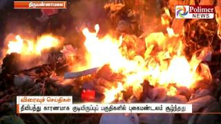 Tiruvannamalai: Fire at Garbage warehouse ; people suffer due to smoke   Polimer News