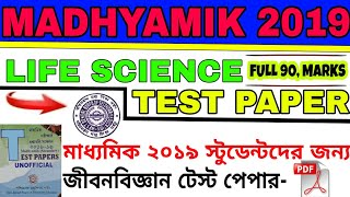 Madhyamik 2019 Life Science Test Paper With Pdf | Test Paper For Madhyamik 2019 Students