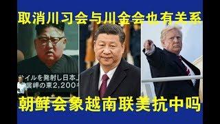 政论:取消川习会与川金会大有关系、朝鲜会象越南一样联美抗中吗?(2/7)